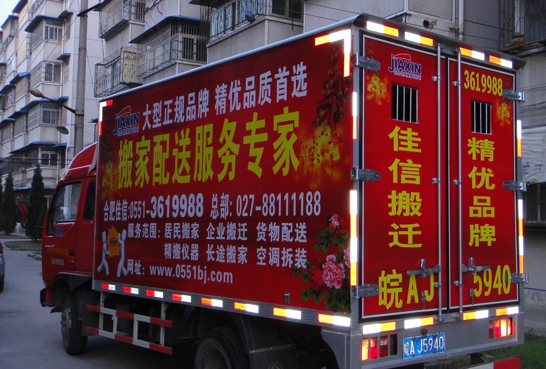 合肥搬家公司优质美观箱式货车