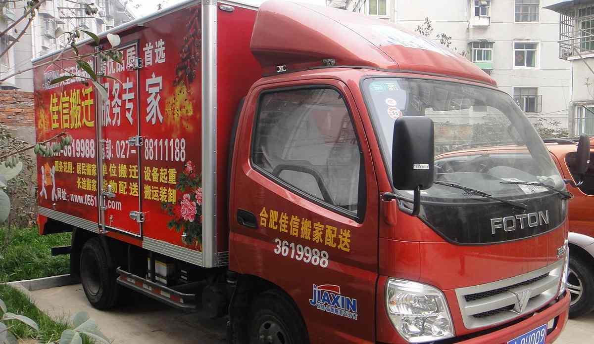 合肥搬家公司的钻石奥铃高档车