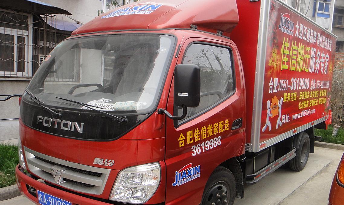 合肥搬家公司大型高档箱式货车